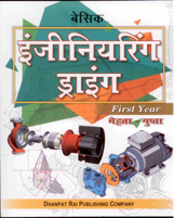 + Basic Engineering Drawing for Electrical-(Hindi) First Year + Dhanpatrai Books